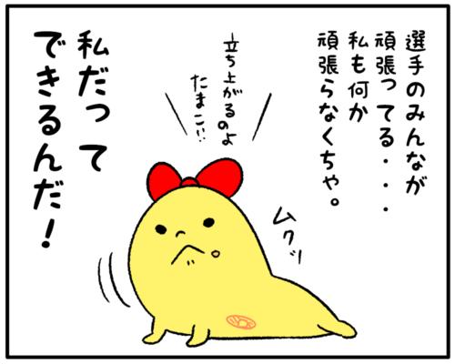 2018年平昌オリンピックたまこ-2