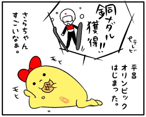 2018年平昌オリンピックたまこ-1