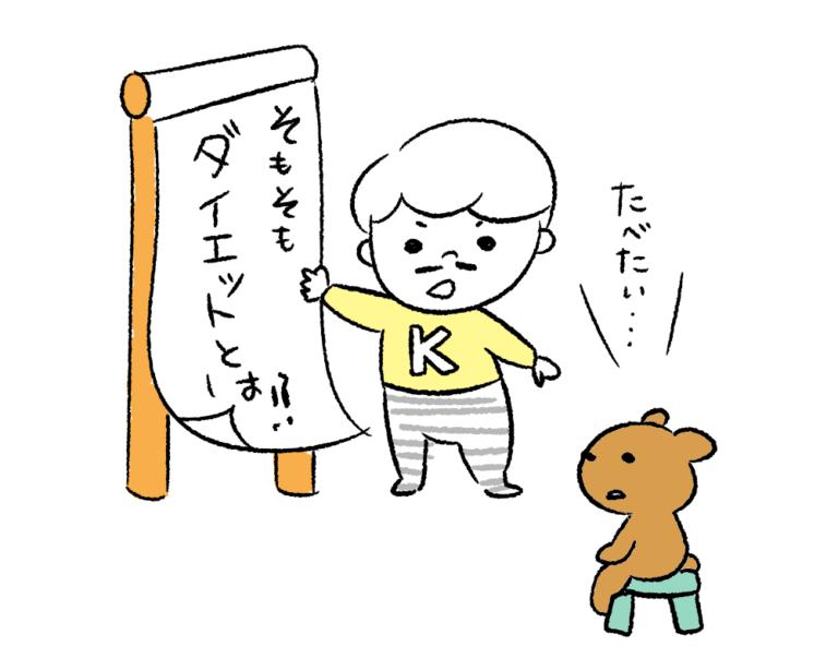 ベビケケのダイエット講座